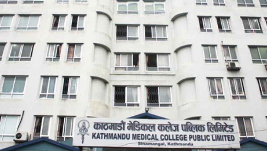 Kathmandu Medical College, Kathmandu